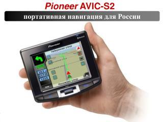 Pioneer  AVIC-S2
