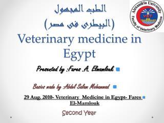 الطب المجهول  (البيطرى فى مصر) Veterinary medicine in Egypt