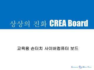 상상의 진화  CREA Board
