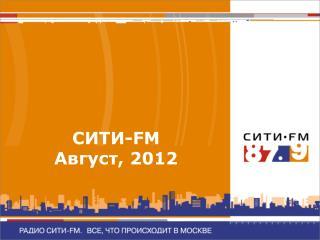 СИТИ -FM Август,  2012