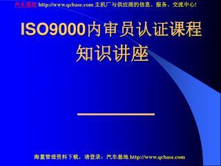 ISO9000 内审员认证课程
