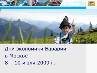 Дни экономики Баварии в Москве 8 – 10 июля 2009 г.