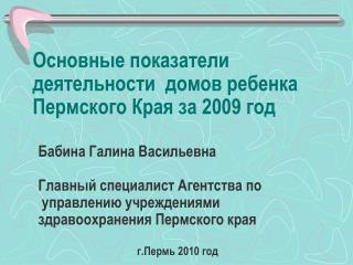Основные показатели деятельности  домов ребенка Пермского Края за 2009 год