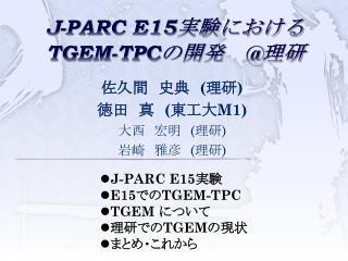 J-PARC E15実験における TGEM-TPCの開発 @理研