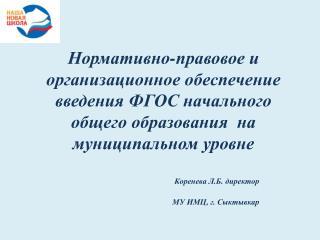 Коренева Л.Б. директор МУ ИМЦ, г. Сыктывкар