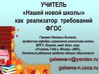 Галеева Наталья Львовна,