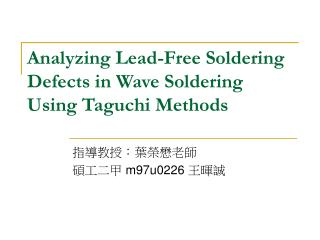 Analyzing Lead-Free Soldering Defects in Wave Soldering Using Taguchi Methods