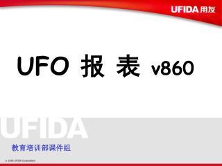 UFO  报 表  v860