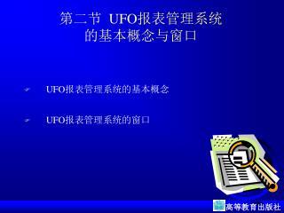 第二节   UFO 报表管理系统 的基本概念与窗口
