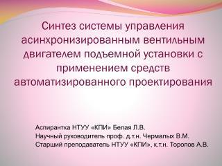 Аспирантка НТУУ «КПИ» Белая Л.В. Научный руководитель проф. д.т.н. Чермалых В.М.