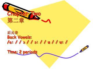 Chapter Two 第二章 后元音 Back Vowels:  /ɑ: / / ɔ / / ɔ: / / u / / u: / Time: 2 periods