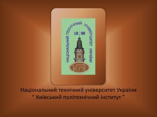 """Національний технічний університет України  """" Київський політехнічний інститут """""""