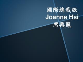 國際總裁級 Joanne Hsi  席 再 鳳