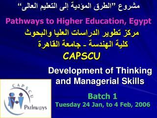 مركز تطوير الدراسات العليا والبحوث كلية الهندسة - جامعة القاهرة  CAPSCU