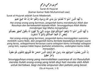 بسم الله الرحمن الرحيم Surat  Al- Hujurat ( kamar-kamar Nabi  Muhammad saw)