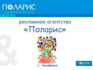 рекламное агентство «Поларис»