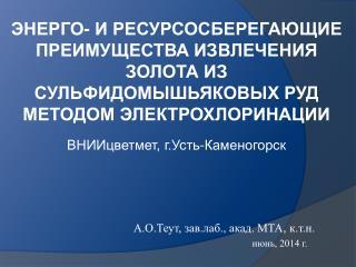 А.О.Теут, зав.лаб., акад. МТА ,  к.т.н. июнь, 2014 г.