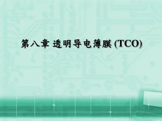 第八章  透明 导电 薄膜  (TCO)
