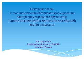 В.К. Хрусталев Геологический институт СО РАН Улан-Удэ, Россия
