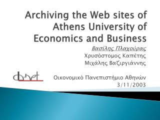 Archiving the Web sites of Athens University of Economics and Business
