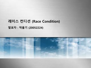 레이스 컨디션  (Race Condition)