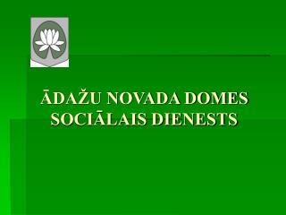 ĀDAŽU NOVADA DOMES SOCIĀLAIS DIENESTS