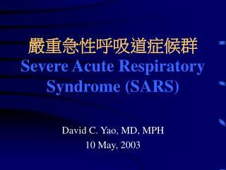嚴重急性呼吸道症候群 Severe Acute Respiratory Syndrome (SARS)