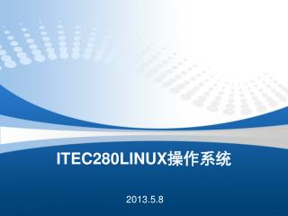ITEC280LINUX 操作系统