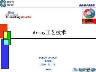 Array 工艺技术