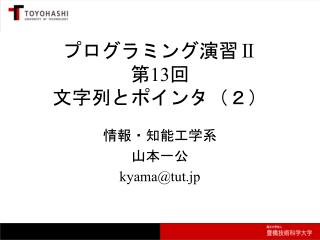プログラミング演習 Ⅱ 第 13 回 文字列とポインタ(2)