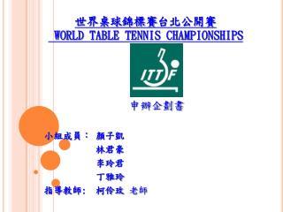 世界桌球錦標賽 台北公開賽 WORLD TABLE TENNIS CHAMPIONSHIPS
