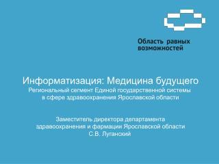 Информатизация : Медицина  будущего Региональный сегмент Единой государственной системы