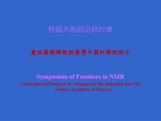 Symposium of Frontiers in NMR
