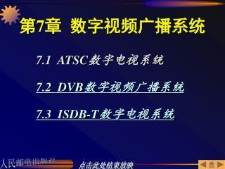第7章  数字视频广播系统
