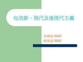 2002  2002