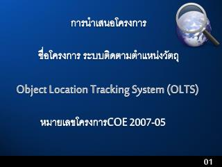 ???????????????? ??????????? ?????????????????????? Object Location Tracking System (OLTS )