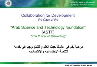 مرحبا بكم في عالمنا حيث العلم والتكنولوجيا في خدمة التنمية الاجتماعية والاقتصادية