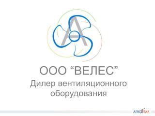 """ООО  """" ВЕЛЕС """" Дилер вентиляционного оборудования"""