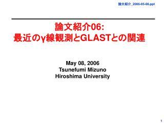 論文紹介 06: 最近の γ 線観測と GLAST との関連