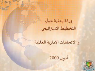 ورقة بحثية حول التخطيط الاستراتيجي  و الاتجاهات الادارية العالمية أبريل 2009