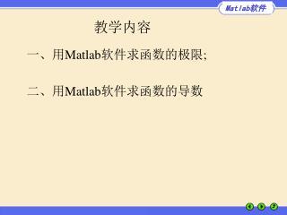 一、用 Matlab 软件求函数的极限 ; 二、用 Matlab 软件求函数的导数