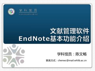 ?????? EndNote ??????