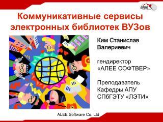 Коммуникативные сервисы электронных библиотек ВУЗов