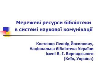 Мережеві ресурси бібліотеки  в системі наукової комунікації