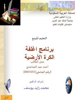 عمل  الطالب أحمد عيد الصاعدي الرقم الجامعي(0901055)