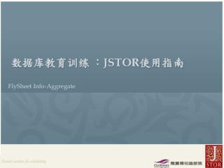 数据库教育训练 : JSTOR 使用指南 FlySheet Info-Aggregate