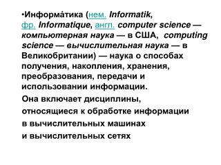 Структура информатики  (Д.А. Поспелов)