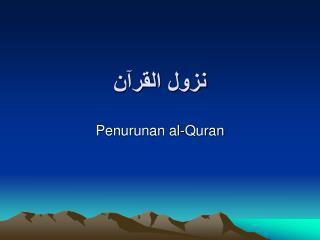نزول القرآن