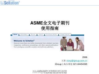 2006 王茜  vicky@igroup iGroup 上海办事处  021-64454595