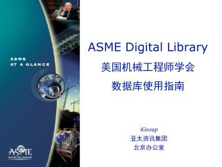ASME Digital Library 美国机械工程师学会 数据库使用指南